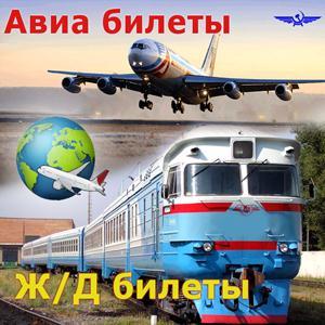 Авиа- и ж/д билеты Константиновска