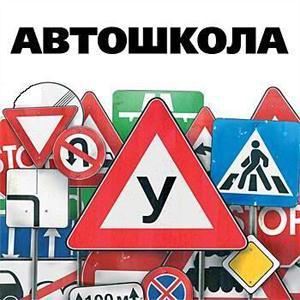 Автошколы Константиновска