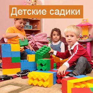Детские сады Константиновска