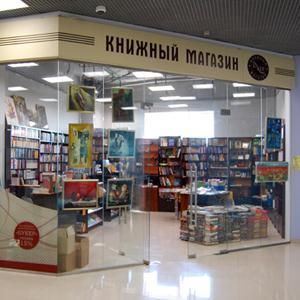 Книжные магазины Константиновска