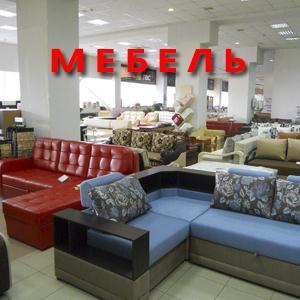 Магазины мебели Константиновска