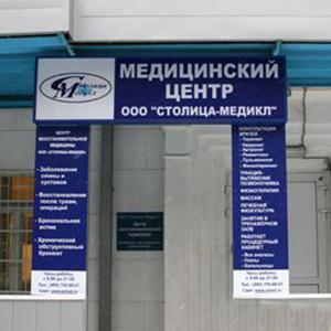 Медицинские центры Константиновска