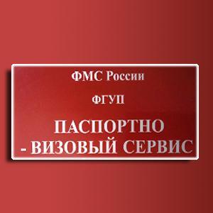 Паспортно-визовые службы Константиновска