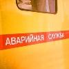 Аварийные службы в Константиновске