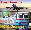Авиа- и ж/д билеты в Константиновске
