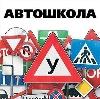Автошколы в Константиновске