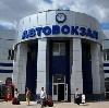 Автовокзалы в Константиновске