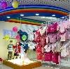 Детские магазины в Константиновске