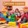 Детские сады в Константиновске