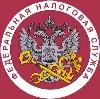Налоговые инспекции, службы в Константиновске