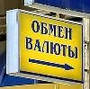 Обмен валют в Константиновске