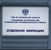 Отделения полиции в Константиновске