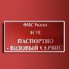 Паспортно-визовые службы в Константиновске