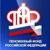 Пенсионные фонды в Константиновске