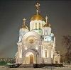 Религиозные учреждения в Константиновске