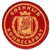 Военкоматы, комиссариаты в Константиновске