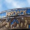 Зоопарки в Константиновске