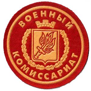 Военкоматы, комиссариаты Константиновска