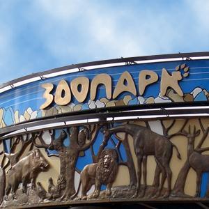 Зоопарки Константиновска